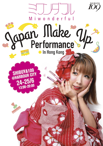 "MIWONDERFUL ""JAPAN MAKEUP"" PERFORMANCE IN HONG KONG"