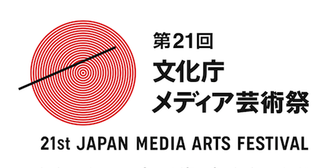 THE 21ST JAPAN MEDIA ARTS FESTIVAL CALL FOR ENTRIES