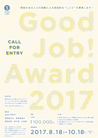 GoodJobAward2017_468