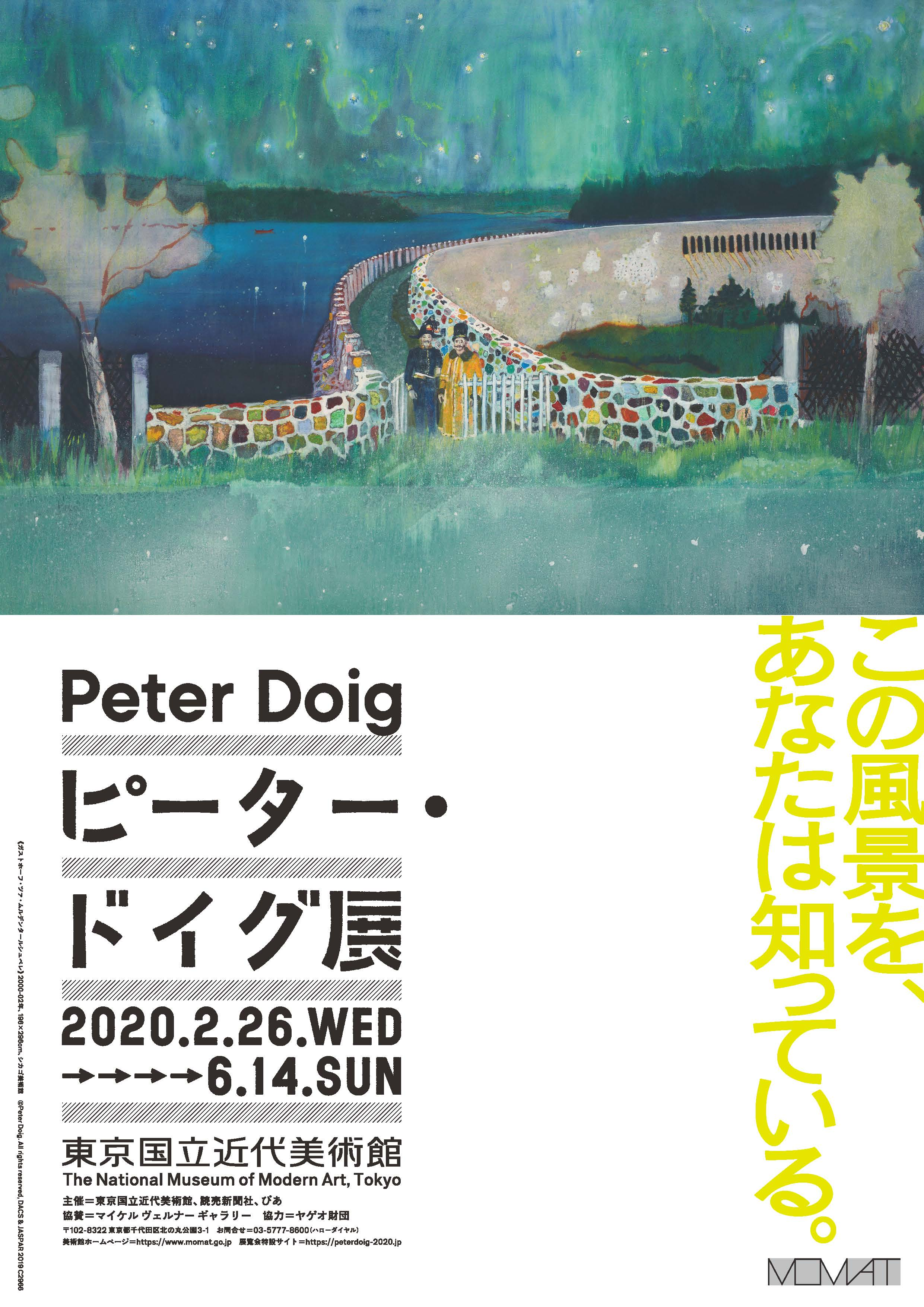 PETER DOIG EXHIBITION