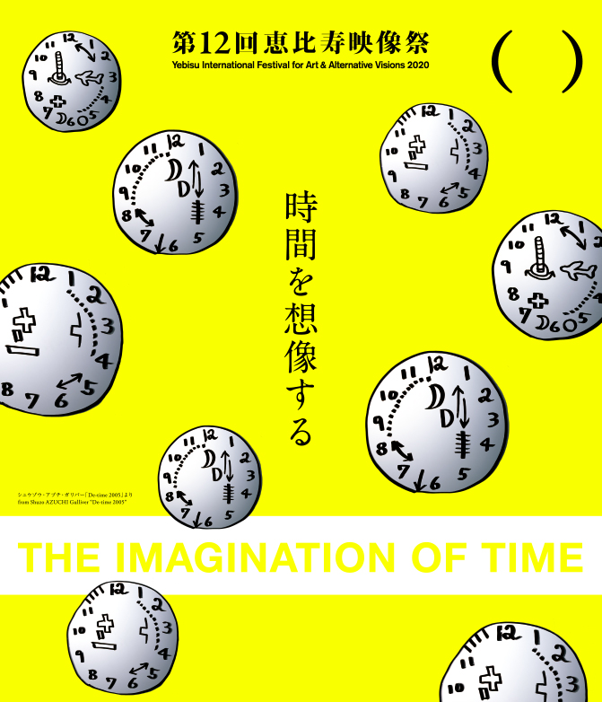 YEBISU INTERNATIONAL FESTIVAL 2020: THE IMAGINATION OF TIME