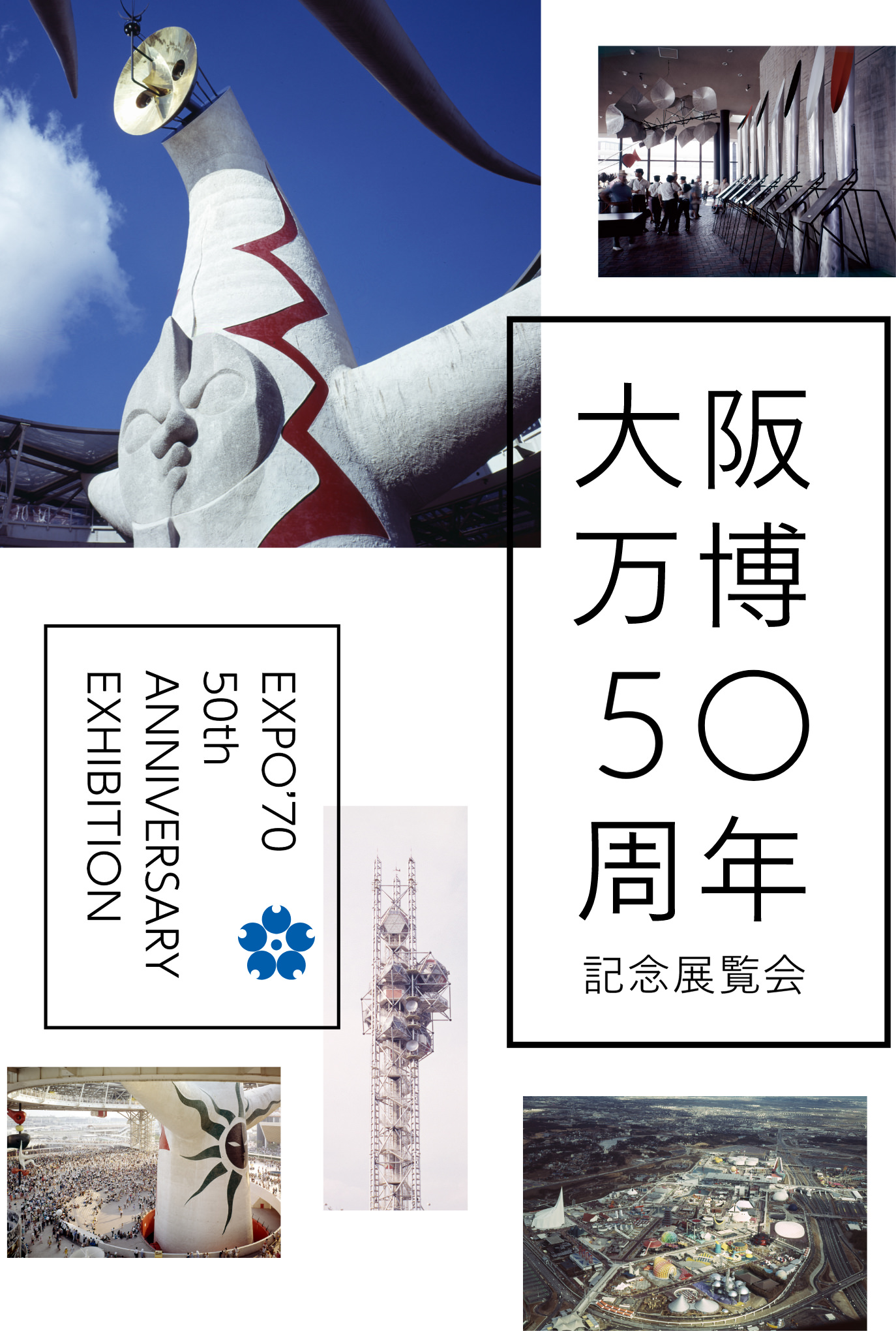 EXPO '70 50TH ANNIVERSARY SPECIAL EXHIBITION