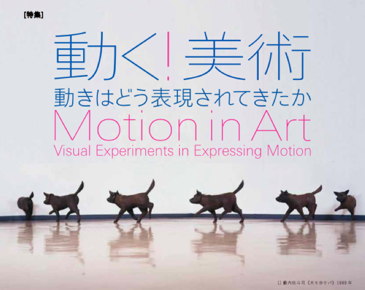 MOTION IN ART – VISUAL EXPERIMENTS IN EXPRESSING MOTION