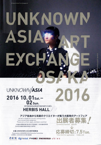"""UNKNOWN ASIA 2016"" CALLS FOR ENTRY"
